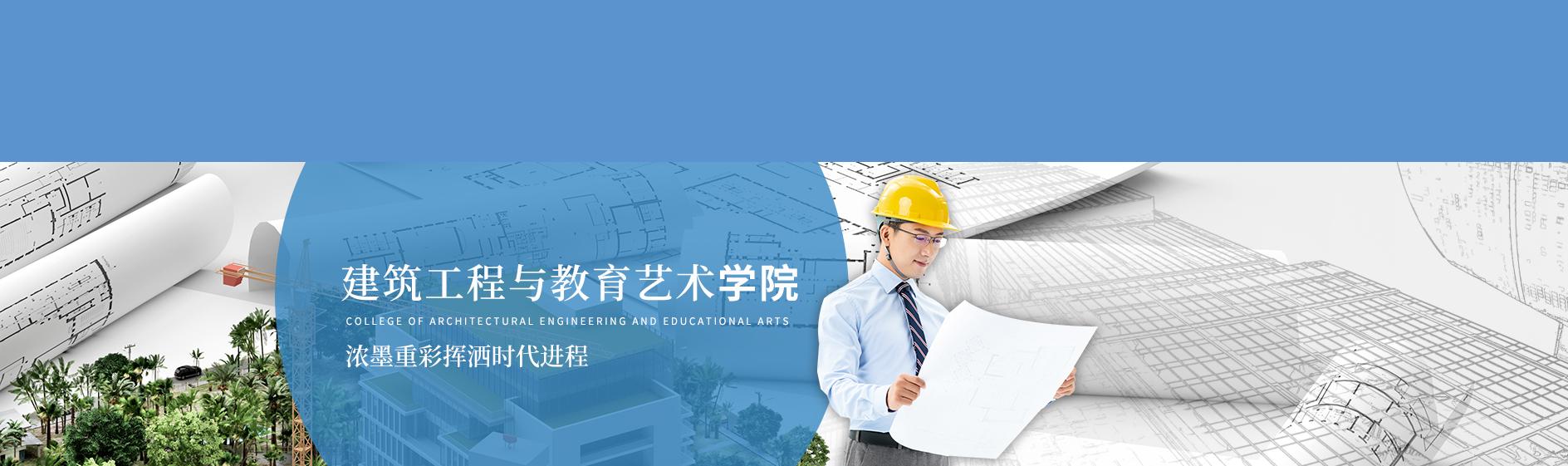 建筑工程与教育艺术学院